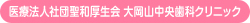 医療法人社団聖和厚生会 大岡山中央歯科クリニック