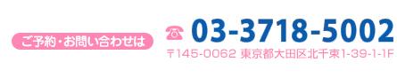 電話番号:03-3718-5002